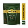 Кофе Jacobs Monarch натуральный растворимый сублимированный 150г пакет