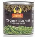 Горошек зеленый Казачьи разносолы мозговых сортов 400г ж/б