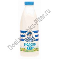 Молоко пастер Простоквашино 2,5% 930мл пэт
