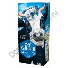 Молоко утп Сударыня 2,5% 1000г т/п