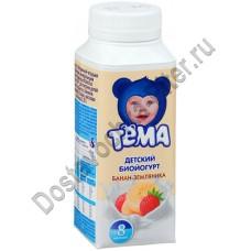 Биойогурт ТЁМА питьевой детский банан+земляника 2,8% 210г