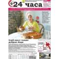 Газета 24 часа