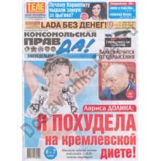 Газета Комсомольская правда большая