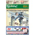Газета Реклама Шанс
