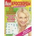 Журнал Лиза (Кроссворды)