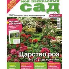 Журнал Мой прекрасный сад