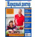 Журнал Народный доктор