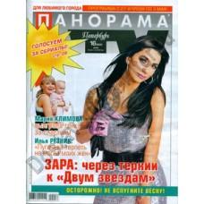 Журнал Панорама TV