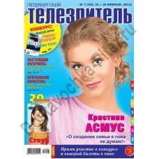 Журнал Петербургский Телезритель