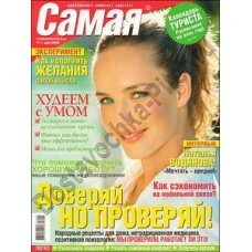 Журнал Самая (mini)