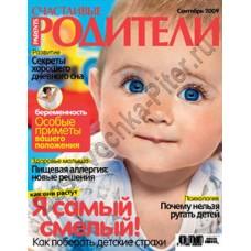 Журнал Счастливые родители