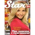 Журнал Star Hit
