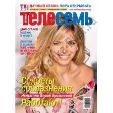 Журнал Телесемь