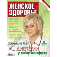 Журнал Женское здоровье