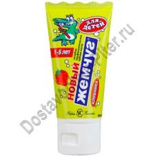 Зубная паста Новый Жемчуг для детей клубника 50мл