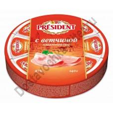 Сыр плавленый President 8 долек ветчина 140г Россия