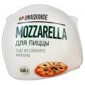 Сыр Unagrande Моцарелла для пиццы 45% 460г в/у