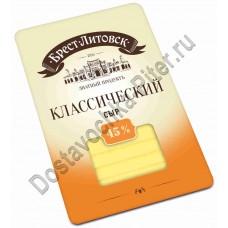Сыр Брест-Литовский Классический 45% 150г нарезка