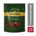 Кофе Jacobs Monarch Intense растворимый 150г пак
