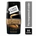 Кофе Carte Noire натуральный растворимый сублимированный 95г ст/б