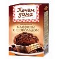 Маффины шоколадные Печем дома с шоколадными дропсами 250г