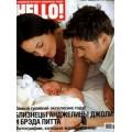 Журнал Hello
