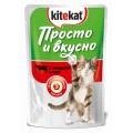 Корм Kitekat просто и вкусно говядина 85г